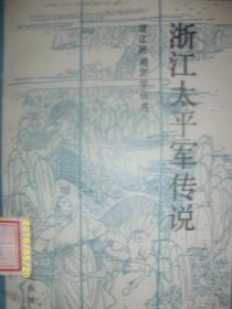 浙江太平军传说/止戈/1983年/九品/WL137