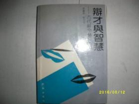 辩才与智慧-古代辞令艺术评析/刘周堂等/1992年//A219