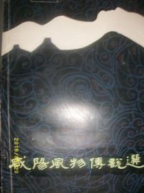 咸阳风物传说选/1984年/九品/WL137