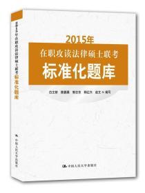 2015年在職攻讀法律碩士聯考標準化題庫