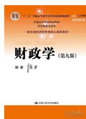 财政学 第9版 陈共 经济管理类人大9787300245478
