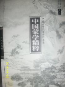 中国古典名著译注丛书-中国蒙学精粹/2001年/九品/WL137