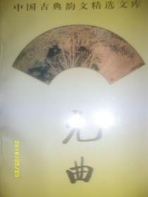 中国古典韵文精选文库 元曲2/黄克 等/1995年/九品/WL137