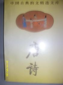 中国古典韵文精选文库 唐诗5/张亚新/1995年/九品/WL137