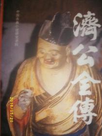 济公全传/下册/1985年/九品/WL137