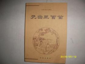 中国古典文化精华-元曲三百首/吴兆基/1999年/A219
