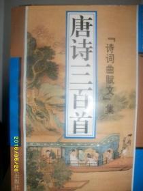 唐诗三百首 诗词曲赋文集/蘅塘退士/1994年/九品/WL137