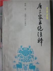 唐三家五绝注释/钟刚/1990年/
