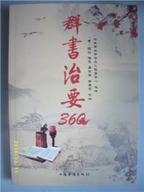 群书治要360/魏征/2012年九品