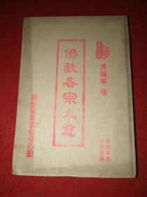 1992年布面精装:《佛教各宗大意》