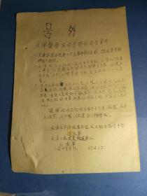 号外 天津警备区司令部付司令宣布天津政法公社是一个反革命的组织