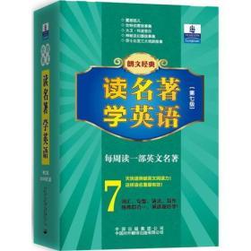 朗文经曲读名著学英语第七级(全五册)