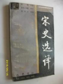宋史选译/脱脱/1988年/九品/有印章/WL156
