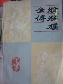 粉妆楼全传/罗贯中/1985年/