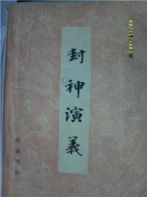 封神演义/上册/许仲琳/1981年/