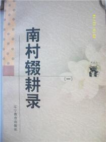 南村辍耕录一/王雪玲/1998年/