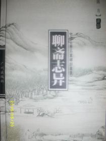 中国古典名著译注丛书-聊斋志异/陈方 等/2001年/九品/WL137