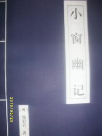 小窗幽记/陈眉公/1999年/九品/WL137