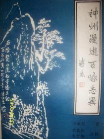 神州漫游百泳志异/李家欣/1990年/九品/作者签名/WL137
