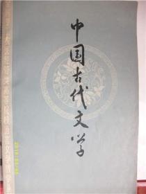 中国古代文学/马志杰/1985年 开胶 /A228