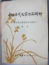 中国古代文学作品讲析/谢孟/1984年
