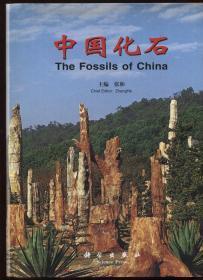 中国化石 (签赠本)