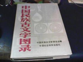 中国民族古文字图录 精装 印1000册
