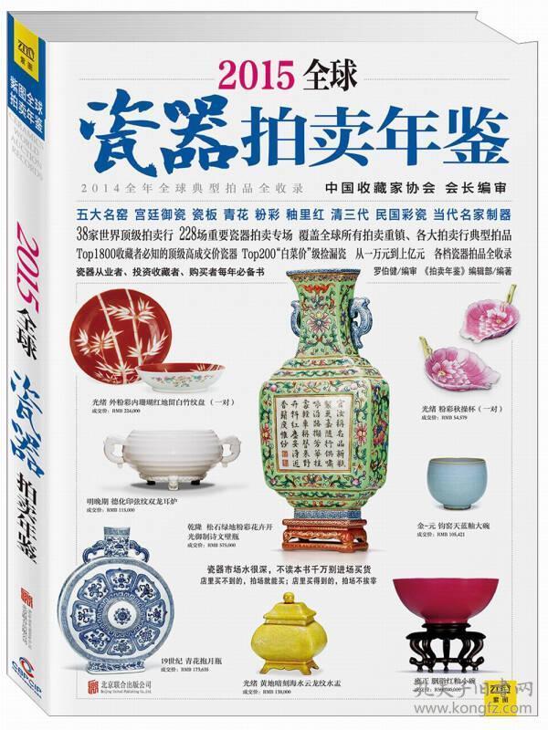 2015全球瓷器拍卖年鉴