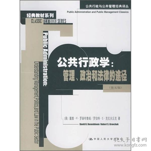 公共行政学管理·政治和法律的途径 (第五版)