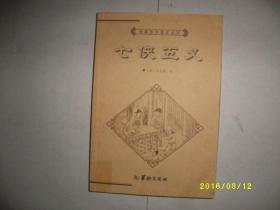中国历代文化丛书-七侠五义下册/石玉昆/A219