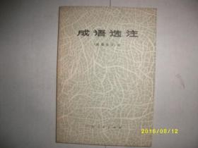 成语选注/选编组/1978年/A219