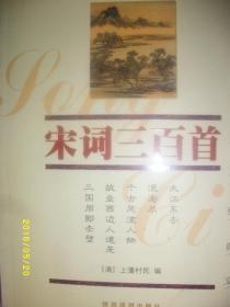 双色图文经典 宋词三百首/上彊村民/2003年/九品/WL137