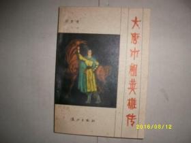 大唐巾帼英雄传/徐君慧/1986年//A219