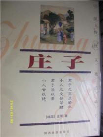庄子/庄周/2003年