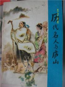 历代名人与庐山/李国强/1981年/