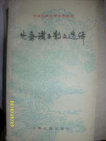 先秦诸子散文选译二/杨宏/1982年/九品有笔记/WL137