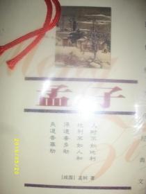 双色图文经典 孟子/孟轲/2003年/九品/WL137