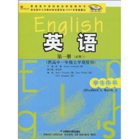 普通高中课程标准实验教科书:英语(第1册)(必修1)(供高中1年级上学期使用)(学生用书)