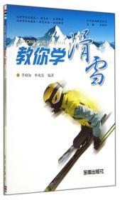 教你学滑雪 李相如