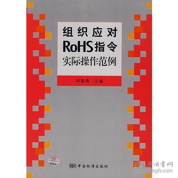 正版】组织应对RoHS指令实际操作范例