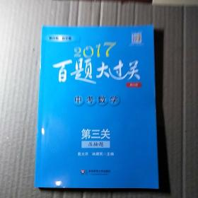 2017百题大过关.中考数学:第三关(压轴题)(修订版)