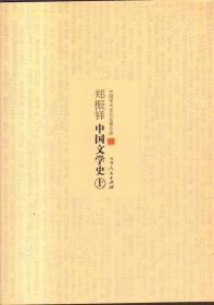 中国学术文化名著文库:郑振铎中国文学史(上下)