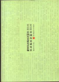 梁启超中国历史研究法 梁启超中国历史研究法补编