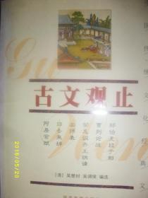 双色图文经典 古文观止/吴楚材等/2003年/九品/WL137