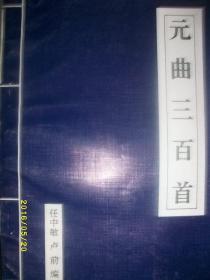元曲三百首/任中敏 等/1994年/九品/WL137