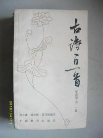 古诗一日一首/(夏)/1984年/A14-3