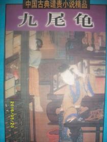 九尾龟上册/张春帆/1999年/九品/WL137