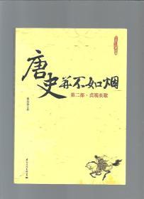 唐史并不如烟2:贞观长歌/曲昌春著/2009年/九品/WL052