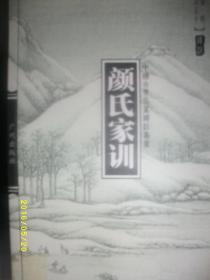 中国古典名著译注丛书-颜氏家训/梁明 等/2001年/九品/WL137