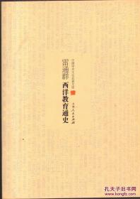 9787206083341-hs-中国学术文化名著文库:雷通群西洋教育通史